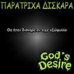 Gods Desire cover art